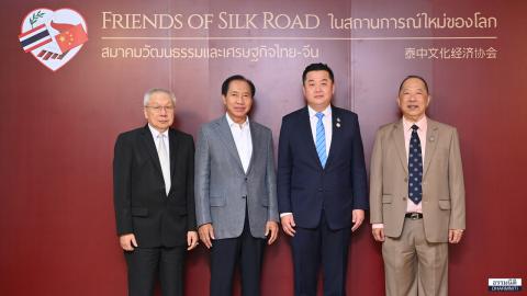 """สมาคมฯ จัดงานเสวนาในหัวข้อ """"Friend of Silk Road ในสถานการณ์ใหม่ของโลก"""""""