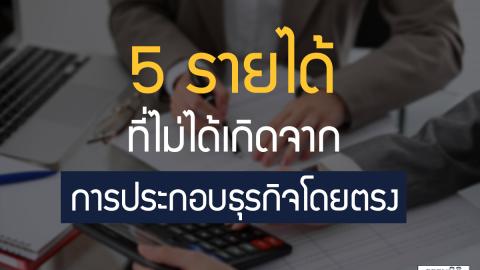 5 รายได้ที่ไม่ได้เกิดจากการประกอบธุรกิจโดยตรง