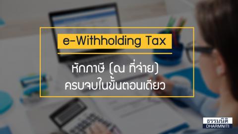 E-Withholding Tax หักภาษี (ณ ที่จ่าย) ครบจบในขั้นตอนเดียว
