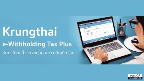 Krungthai e-Withholding Tax Plus หักภาษี ณ ที่จ่าย สะดวก ง่าย คลิกเดียวจบ !