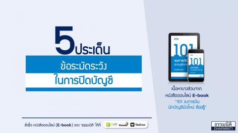 5 ประเด็นข้อระมัดระวังในการปิดบัญชี