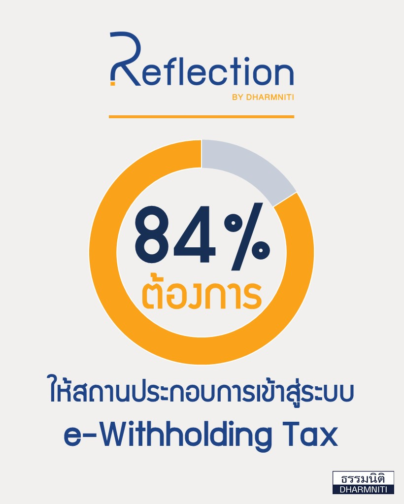 e-withholding-tax