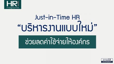 """Just-in-Time HR """"บริหารงานแบบใหม่"""" ช่วยลดค่าใช้จ่ายให้องค์กร"""
