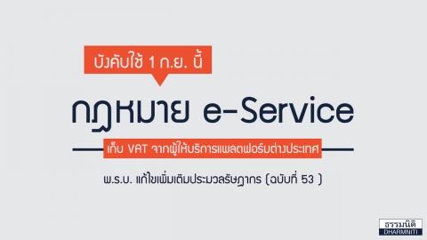 กฎหมาย e-Service บังคับใช้ 1 กันยายน นี้ !!