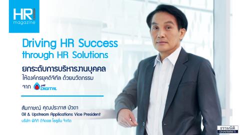 "Driving HR Success through HR  Solutions ""ยกระดับการบริหารงานบุคคลให้องค์กรยุคดิจิทัล ด้วยนวัตกรรม จาก PTT Digital"""