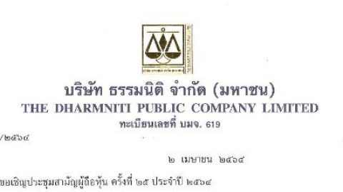 หนังสือออกที่ 014/2564 เรื่อง ขอเชิญประชุมสามัญผู้ถือหุ้น ครั้งที่ 25 ประจำปี 2564