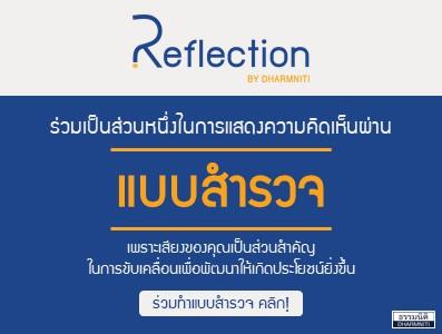 Reflection By DHARMNITI
