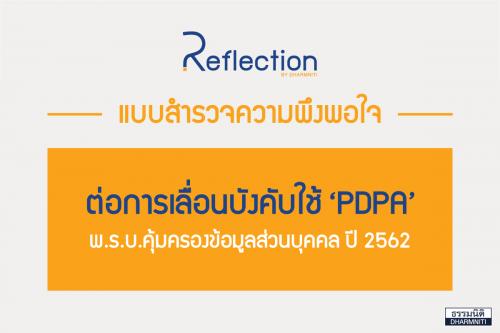 PDPA 2562