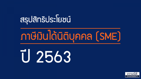 สรุปสิทธิประโยชน์ภาษีเงินได้นิติบุคคล (SME) ปี 2563