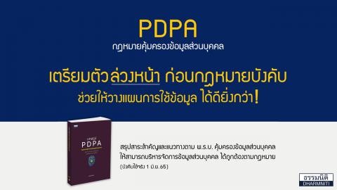 P D P A กฎหมายคุ้มครองข้อมูลส่วนบุคคล เตรียมตัวล่วงหน้า ก่อนกฎหมายบังคับ !