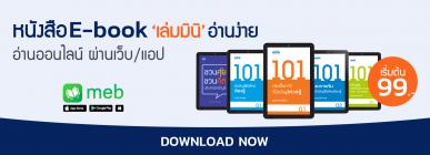 Dharmnitibook E-book (meb)