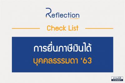แบบสำรวจ Check list การยื่นแบบภาษีเงินได้บุคคลธรรมดา ประจำปี 2563