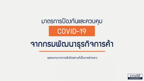 มาตรการป้องกันและควบคุม COVID-19 จากกรมพัฒนาธุรกิจการค้า