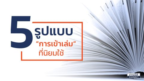 5 รูปแบบ 'การเข้าเล่ม' ที่นิยมใช้ในการทำหนังสือ