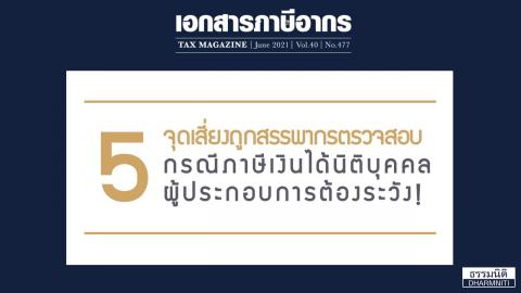 5 จุดเสี่ยงถูกสรรพากรตรวจสอบกรณีภาษีเงินได้นิติบุคคล ผู้ประกอบการต้องระวัง