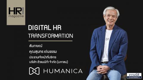 HUMANICA Digital HR Transformation ขับเคลื่อนการบริหารงานบุคคลสู่รูปแบบดิจิทัล