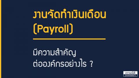 งานจัดทำเงินเดือน (Payroll) มีความสำคัญต่อองค์กรอย่างไร ?