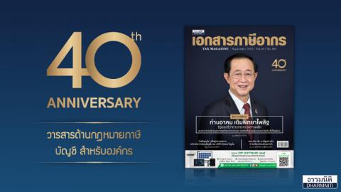 ครบรอบ 40 ปี วารสารเอกสารภาษีอากร วารสารด้านภาษีที่อยู่คู่ธุรกิจไทย