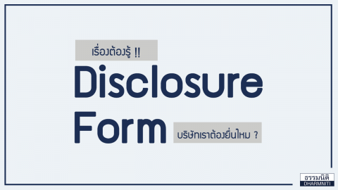เรื่องต้องรู้ !! Disclosure Form ใครมีหน้าที่ยื่น ?
