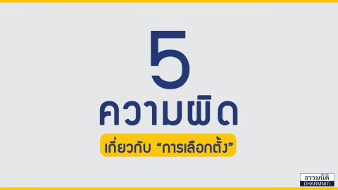 """5 ความผิด เกี่ยวกับ """"การเลือกตั้ง"""""""