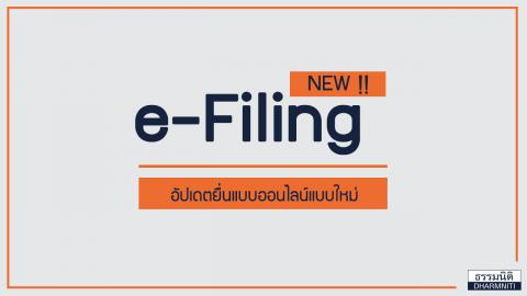 New E-Filing อัปเดตการยื่นแบบออนไลน์ ยืนยันบัญชีได้ถึง 31 ธ.ค. 64