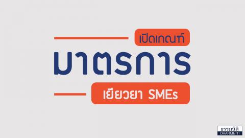 """เปิดเกณฑ์ """"มาตรการเยียวยา SMEs"""" รับเงิน 3,000 บาท"""