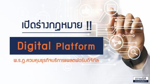 เปิดร่าง !! กฏหมาย Digital Platform เพื่อความโปร่งใสเป็นธรรมต่อผู้ใช้บริการ